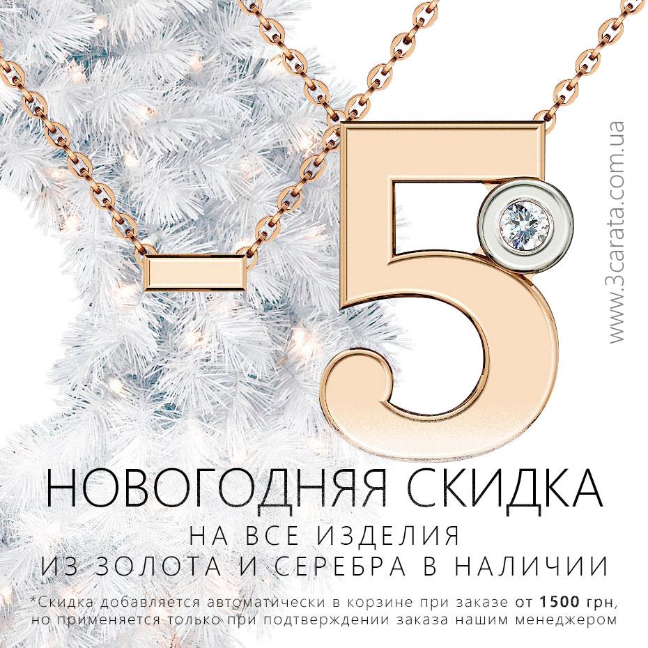 Новогодняя скидка на все изделия из золота и серебра в наличии Ювелирный интернет-магазин 3 Карата