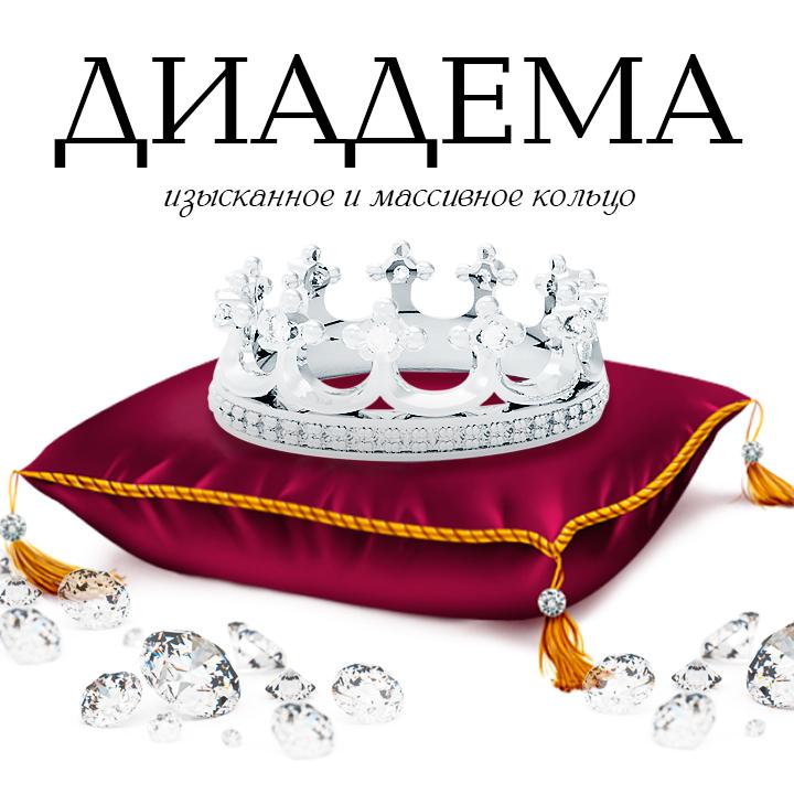 Обручальное кольцо-корона 'Моя принцесса'