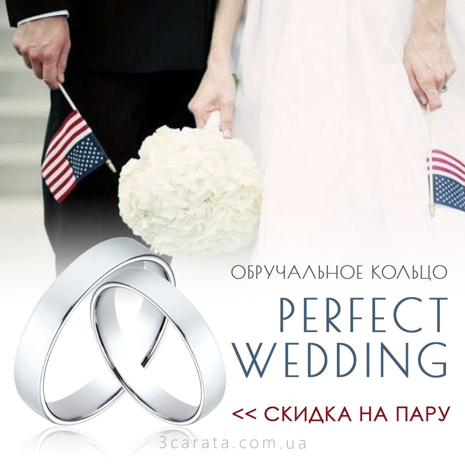 Обручальное кольцо американка