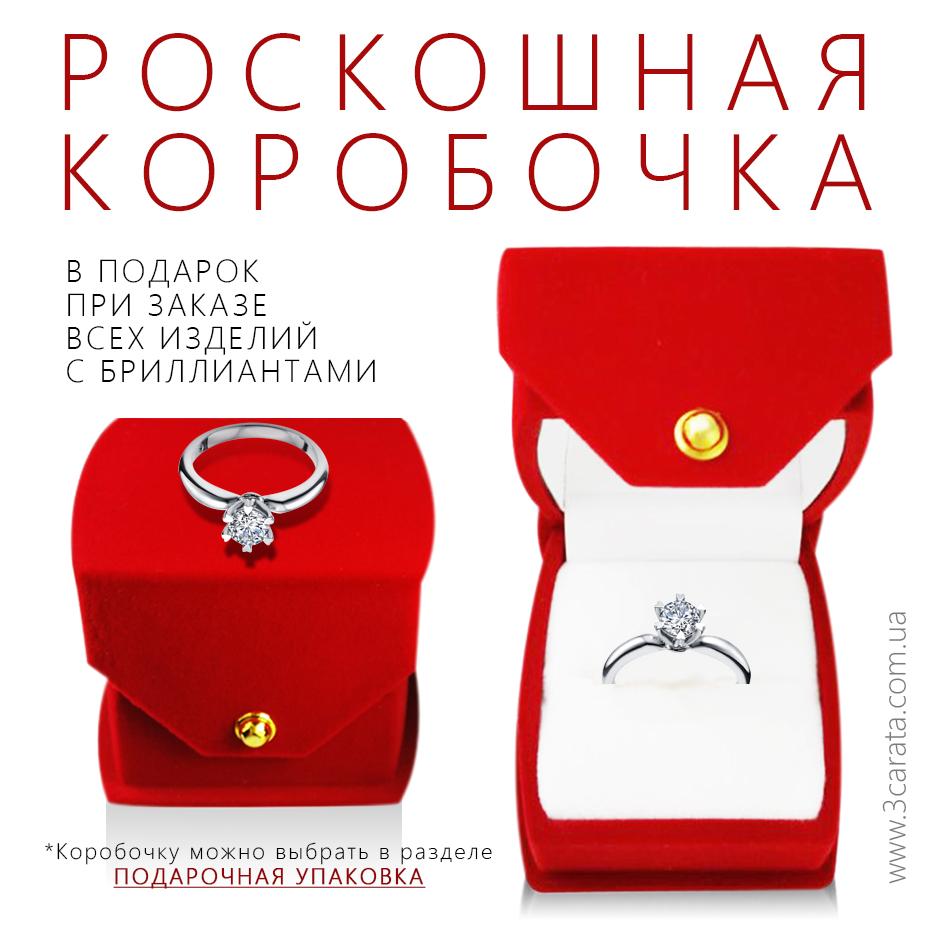 Роскошная коробочка в подарок при заказе всех изделий с бриллиантами Ювелирный интернет-магазин 3 Карата
