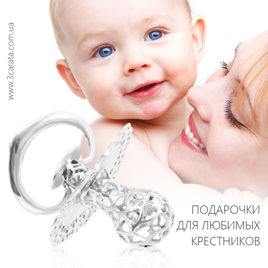 Серебро для детей Ювелирный интернет-магазин 3 Карата
