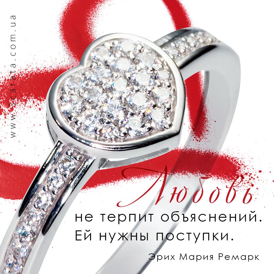 Помолвочное кольцо сердце c цирконием 'Love u'