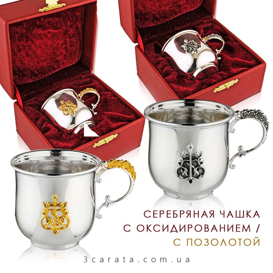 Серебряная чашка с оксидированием с позолотой Ювелирный интернет-магазин 3Карата