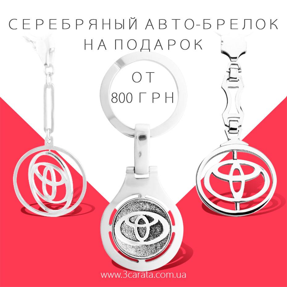 Серебряный авто-брелок на подарок от 800 грн
