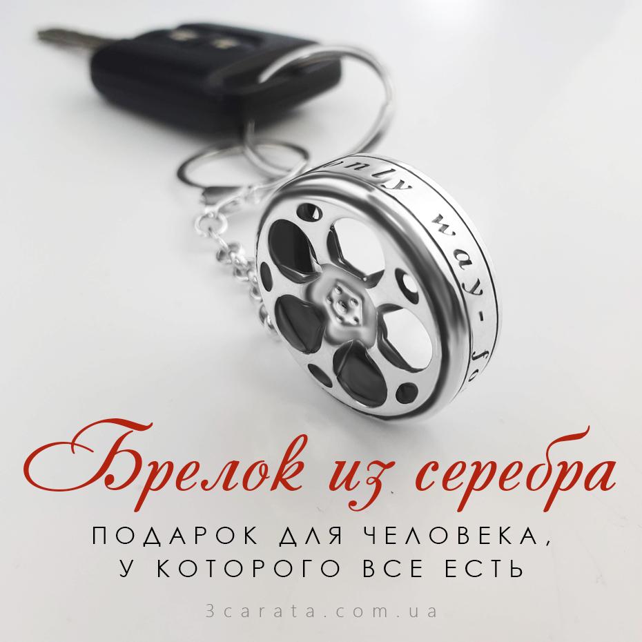 Серебряные брелоки для ключей Ювелирный интернет-магазин 3Карата