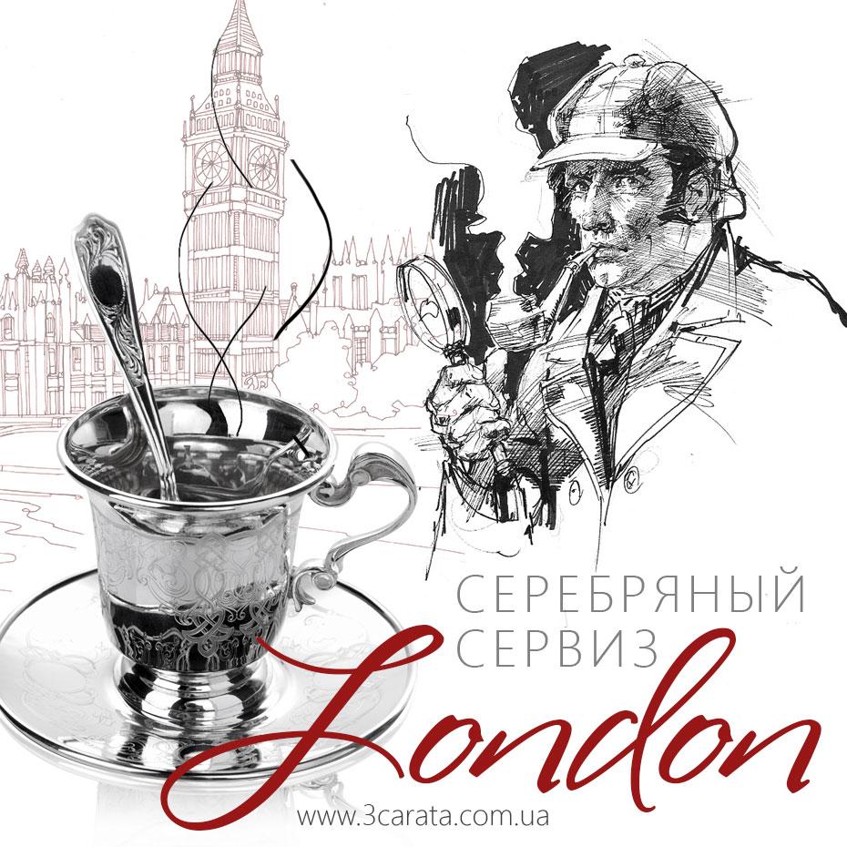 Эксклюзивный серебряный сервиз чайный на 6 персон 'Лондон'