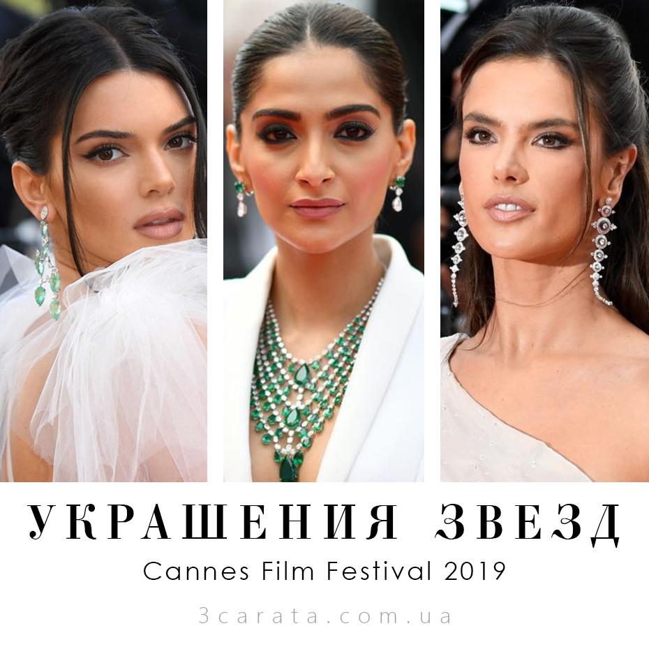 Украшения актрис Оскар, Золотой Глобус, Каннский фестиваль - 3 Карата