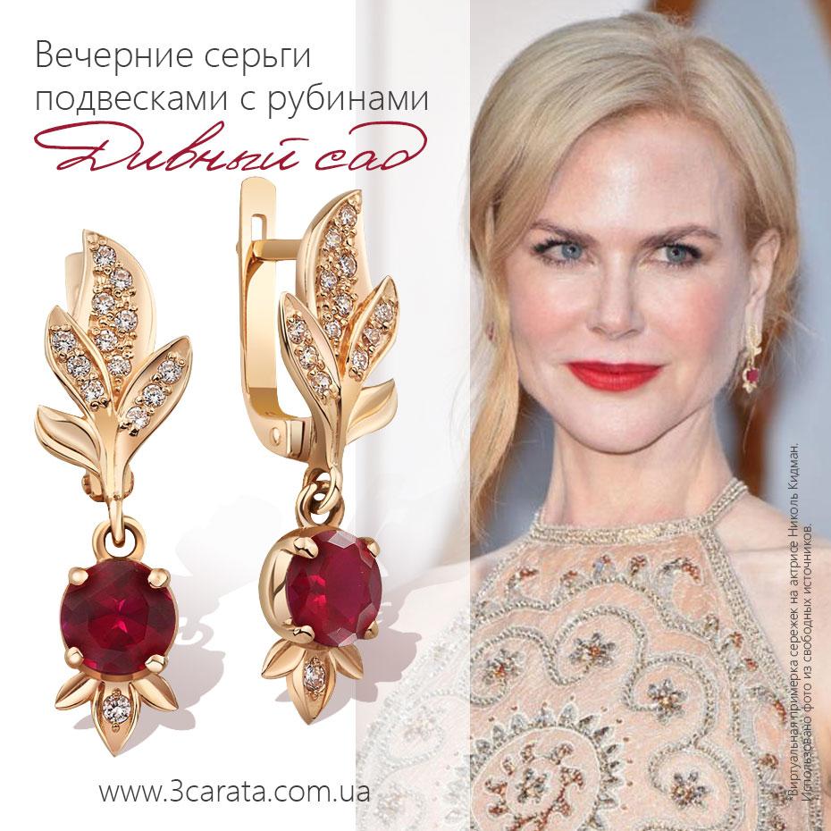 Золотые серьги с рубином Ювелирный интернет-магазин 3Карата