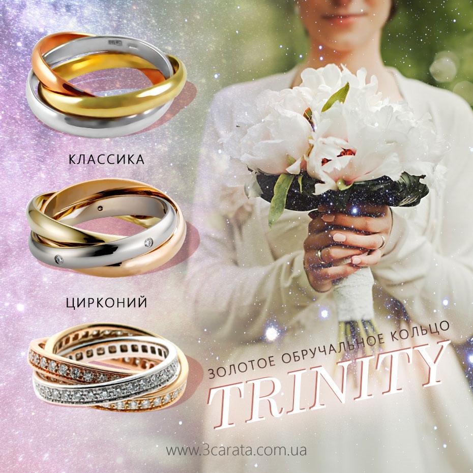 Тринити обручальные золотые кольца Ювелирный интернет-магазин 3Карата