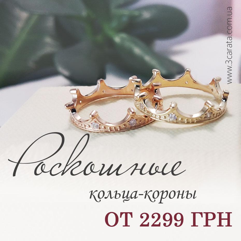 Золотые кольца-короны для предложения Ювелирный интернет-магазин 3 Карата