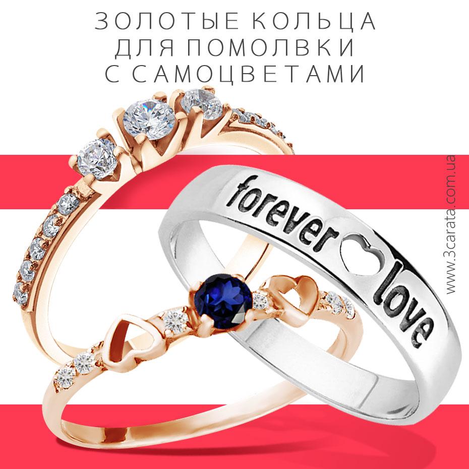 Золотые кольца для помолвки с самоцветами