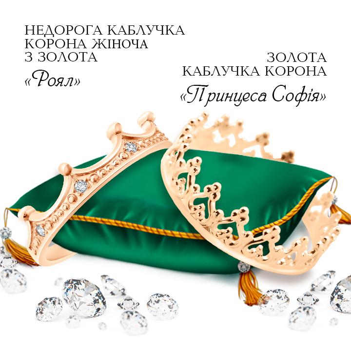 Недороге кільце корона жіноче з золота 'Роял'