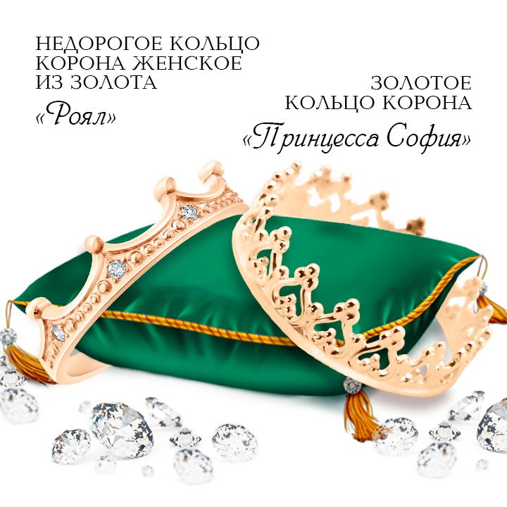Недорогое кольцо корона женское из золота 'Роял'