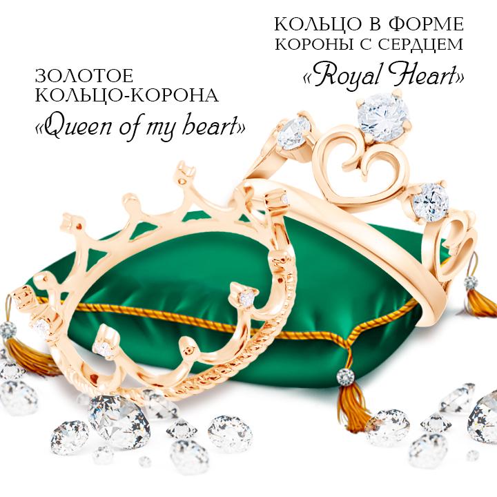 Золотое кольцо-корона 'Queen of my heart'