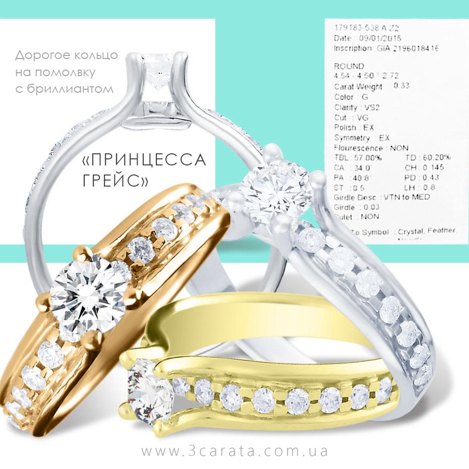 Дорогое кольцо на помолвку с бриллиантом 0,33 Ct 'Принцесса Грейс'