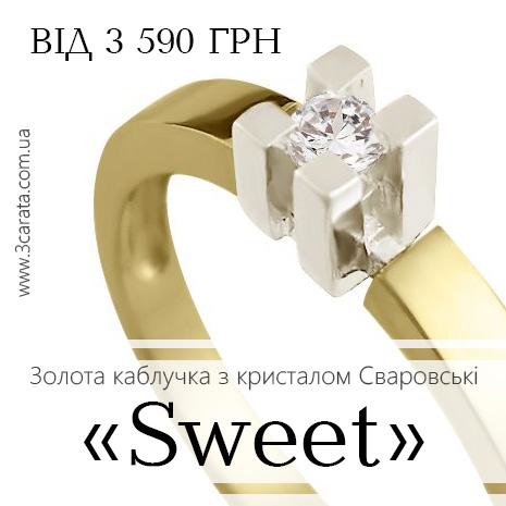 Золотое кольцо помолвочное со сваровски 'Sweet'