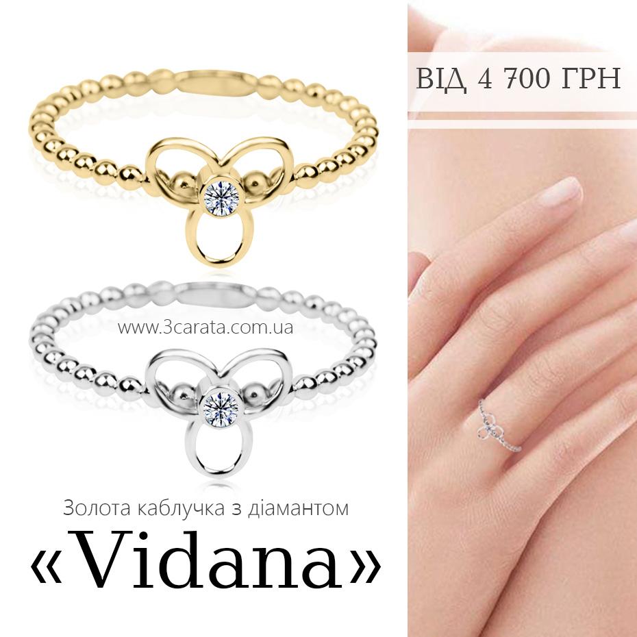 Золотое кольцо с бриллиантом 'Vidana'