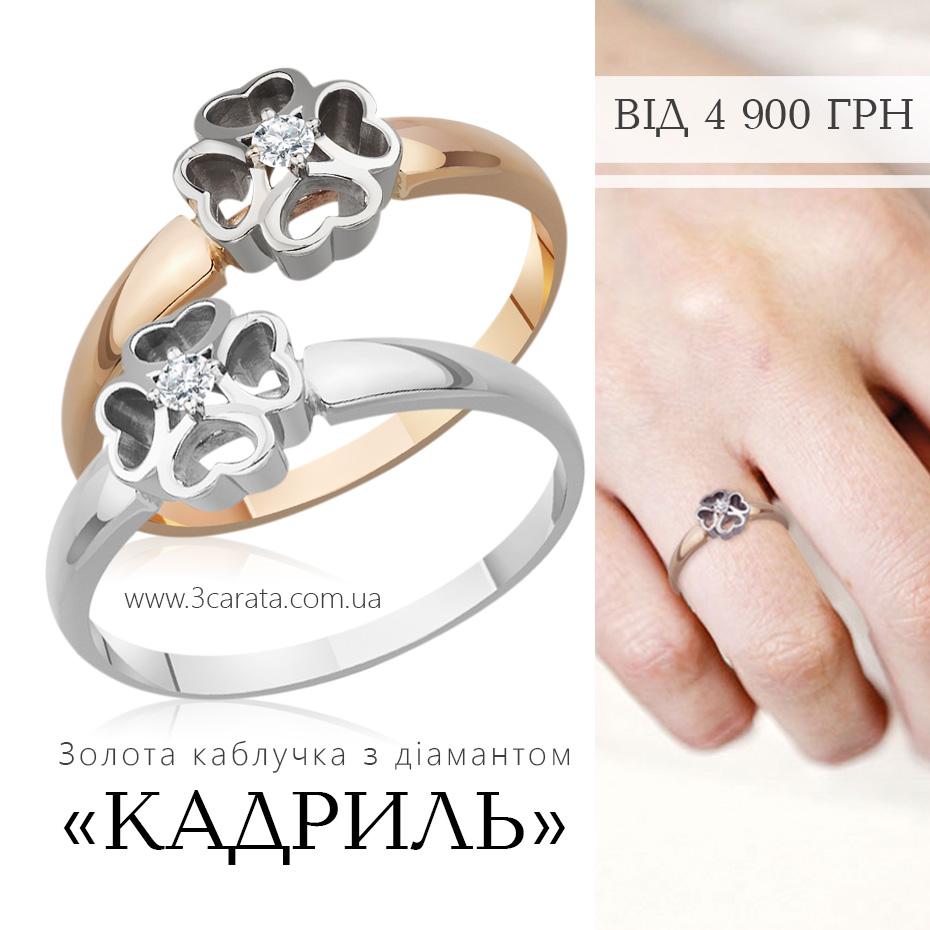 Золотое кольцо с бриллиантом 'Кадриль'