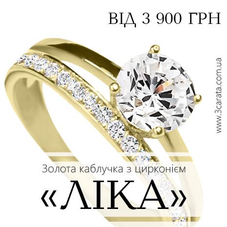 Золотое кольцо с цирконами 'Лика'