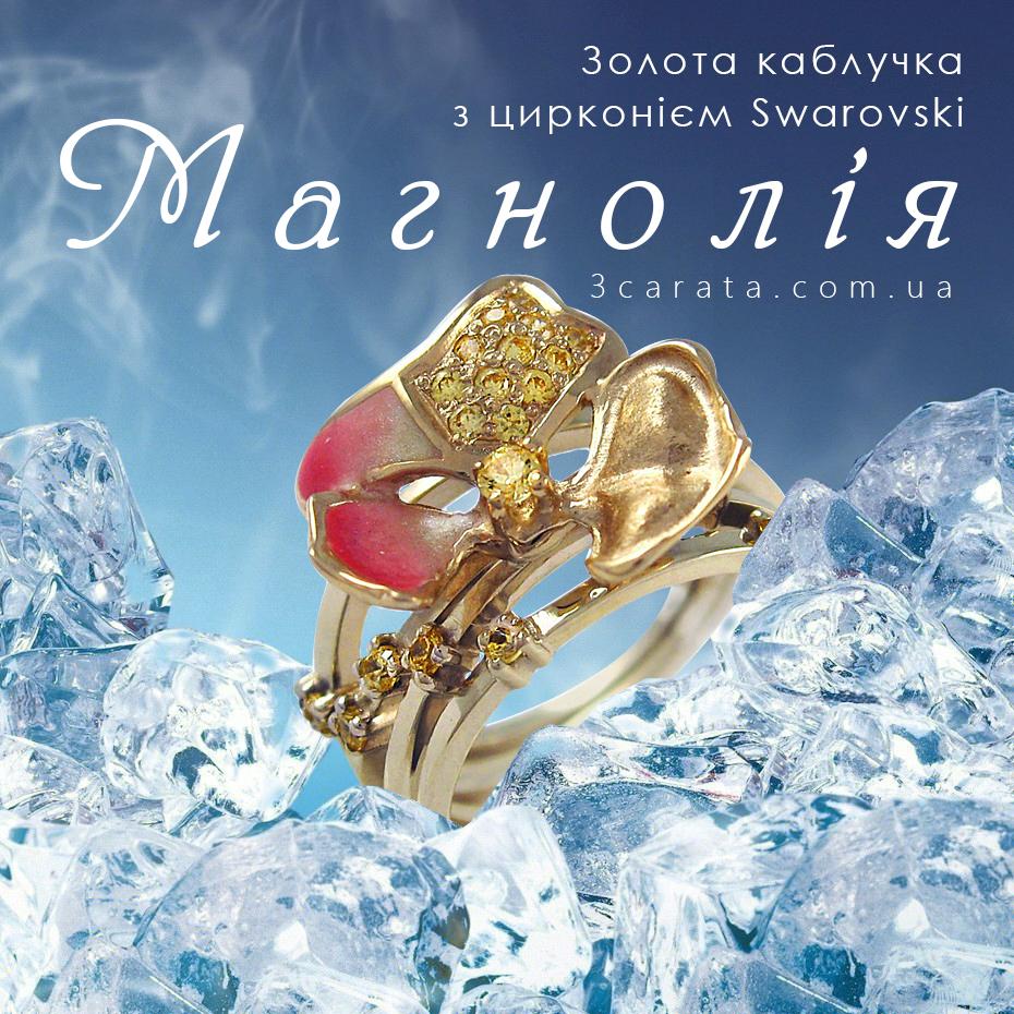Золоте кільце з цирконом 'Магнолія' Ювелірний інтернет-магазин 3Карата