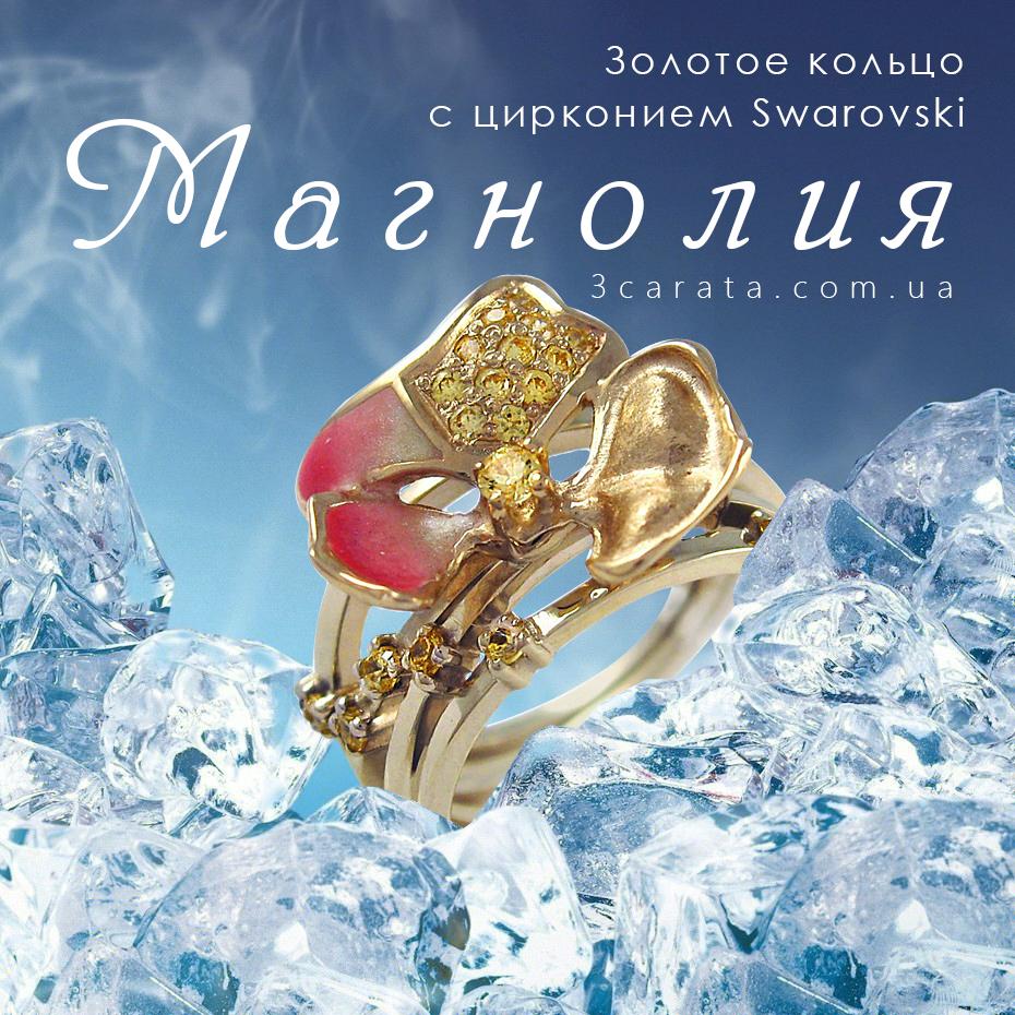 Золотое кольцо с цирконием Swarovski 'Магнолия' Ювелирный интернет-магазин 3Карата