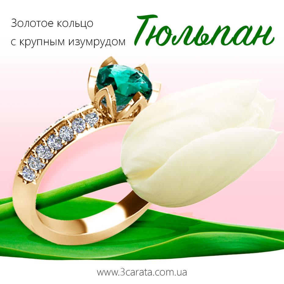 Золотое кольцо с крупным изумрудом 'Тюльпан'