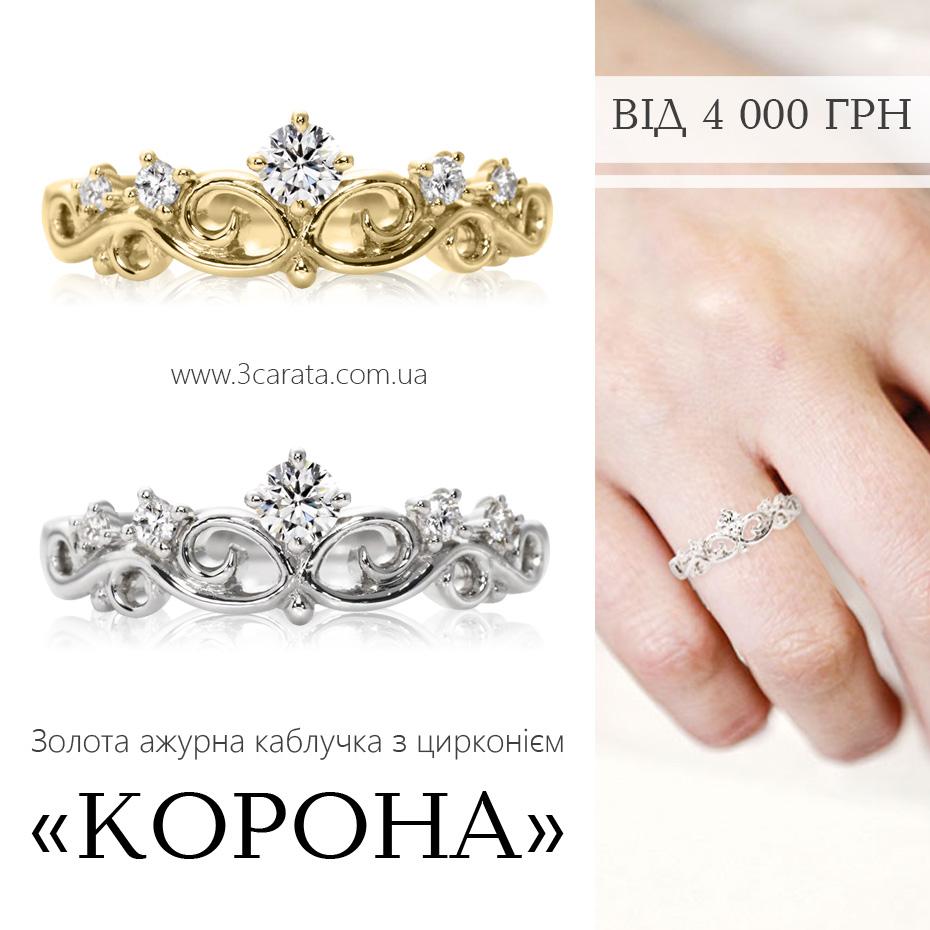 Золотое ажурное кольцо с цирконием 'Корона'