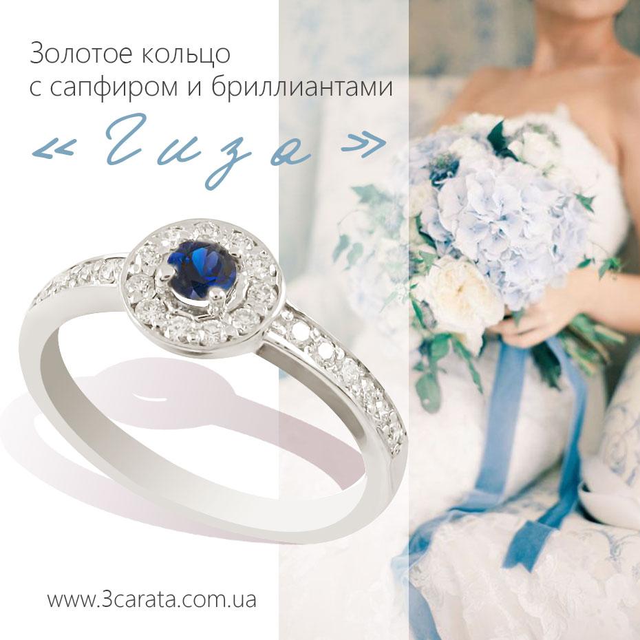Золотое кольцо с сапфиром и бриллиантами 'Гиза'