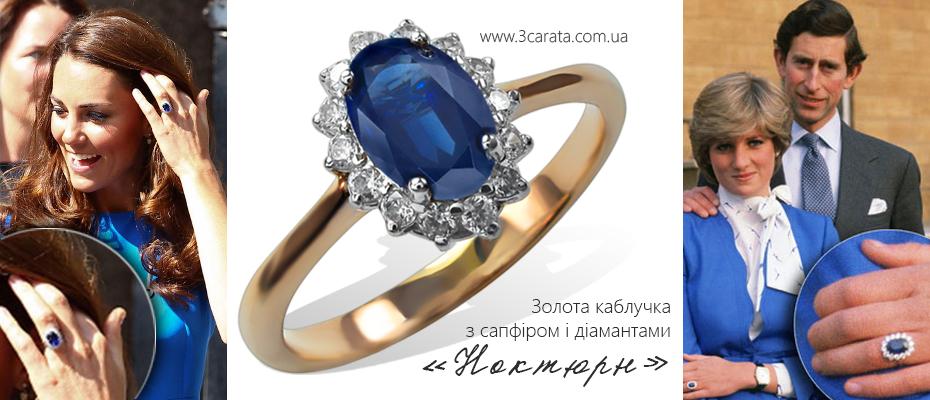 Золоте кольцо з сапфіром і діамантами 'Ноктюрн'