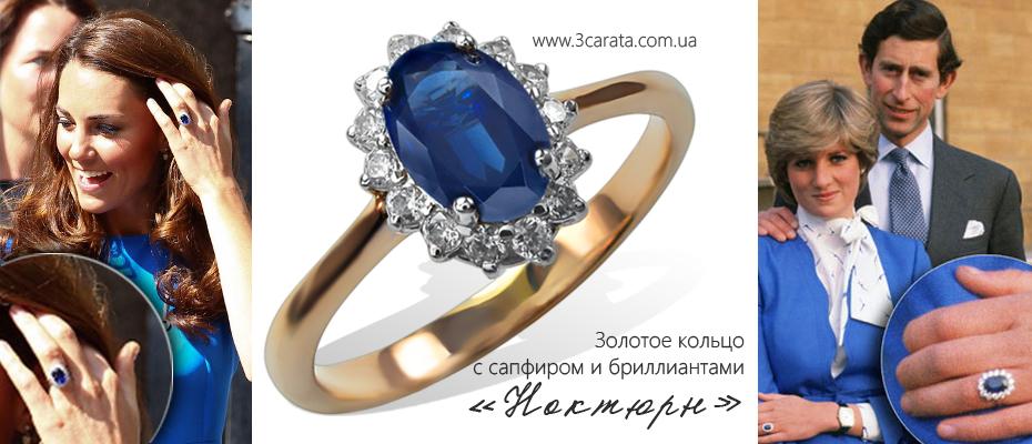 Золотое кольцо с сапфиром и бриллиантами 'Ноктюрн'