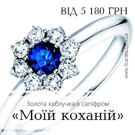 Золотое кольцо с сапфиром 'Моей любимой'