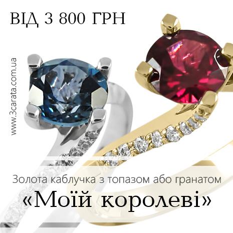 Золотое кольцо с топазом 'Моей королеве'