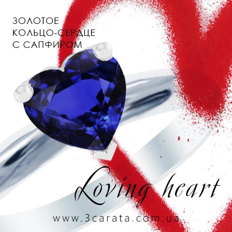 Золотое кольцо-сердце с сапфиром 'Loving heart'
