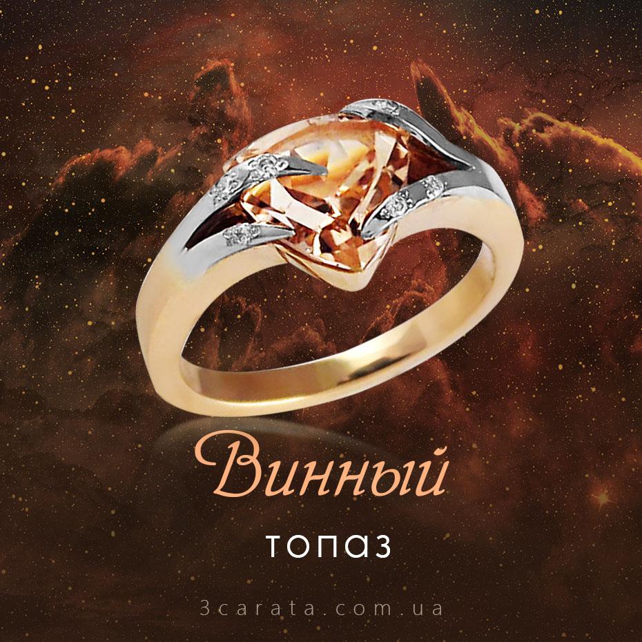 Золотое кольцо с топазом 'Мадера' Ювелирный интернет-магазин 3Карата