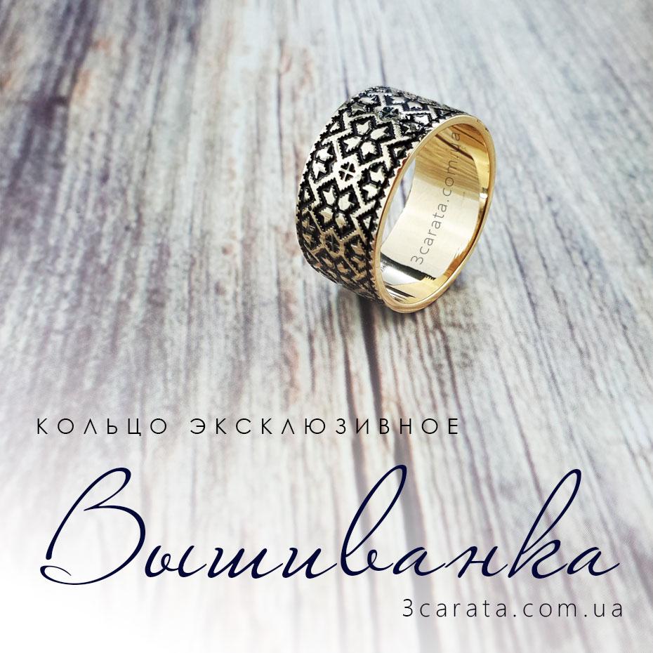 Золотое обручальное кольцо Вышиванка