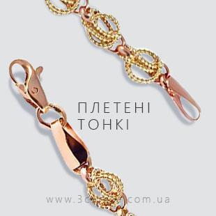 Золотий браслет 'Горішок'