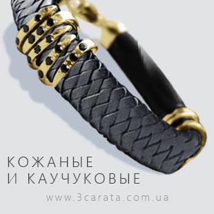 Золотой браслет с кожей и черными камнями