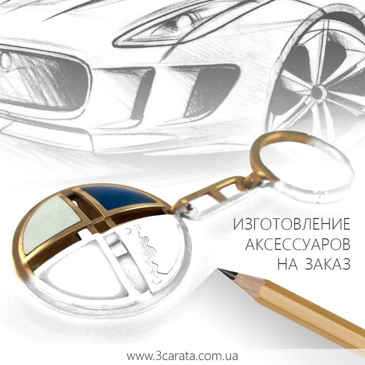 Золотой брелок 'BMW'