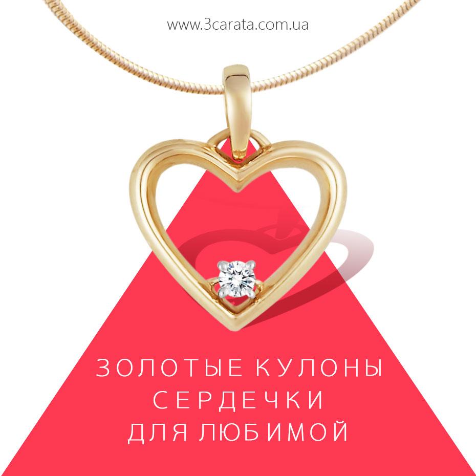 Золотые кулоны сердечки для любимой