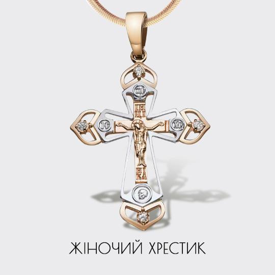Золотий православний натільний крестик