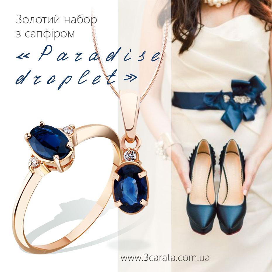 Золоте кольце з овальним сапфіром 'Paradise droplet'