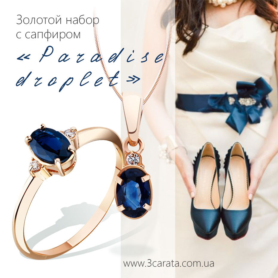 Золотое кольцо с сапфиром 'Paradise droplet'