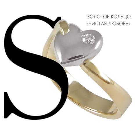 Золотое кольцо 'Чистая любовь'