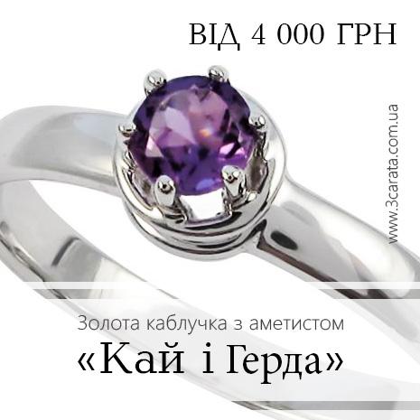 Золотое кольцо 'Кай и Герда'