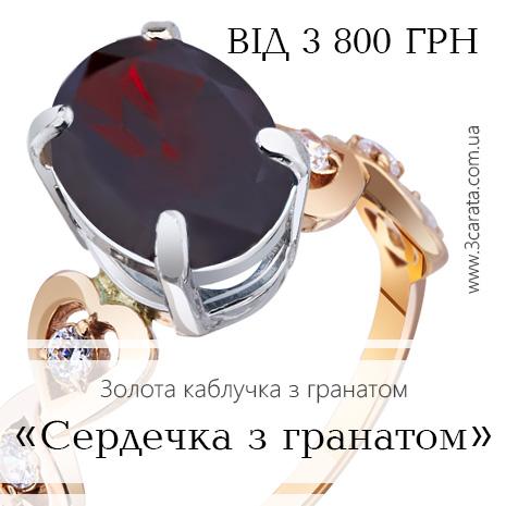 Золотое кольцо с гранатом 'Сердечки с гранатом'