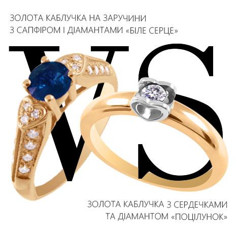 Золоте кольцо заручальне з сапфіром і діамантами 'Біле серце'