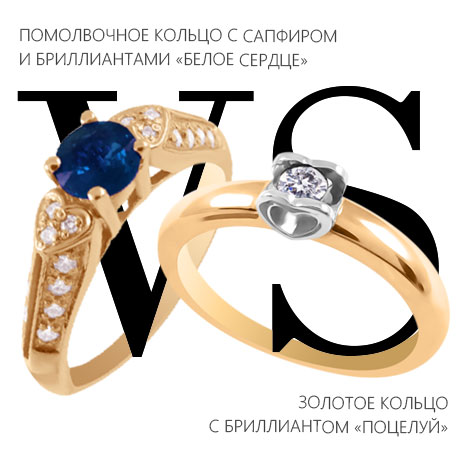 Помолвочное кольцо с сапфиром и бриллиантами 'Белое сердце'