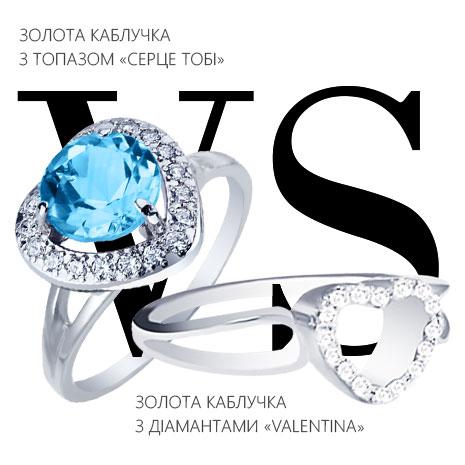 Золотий перстень з діамантами 'Valentina'