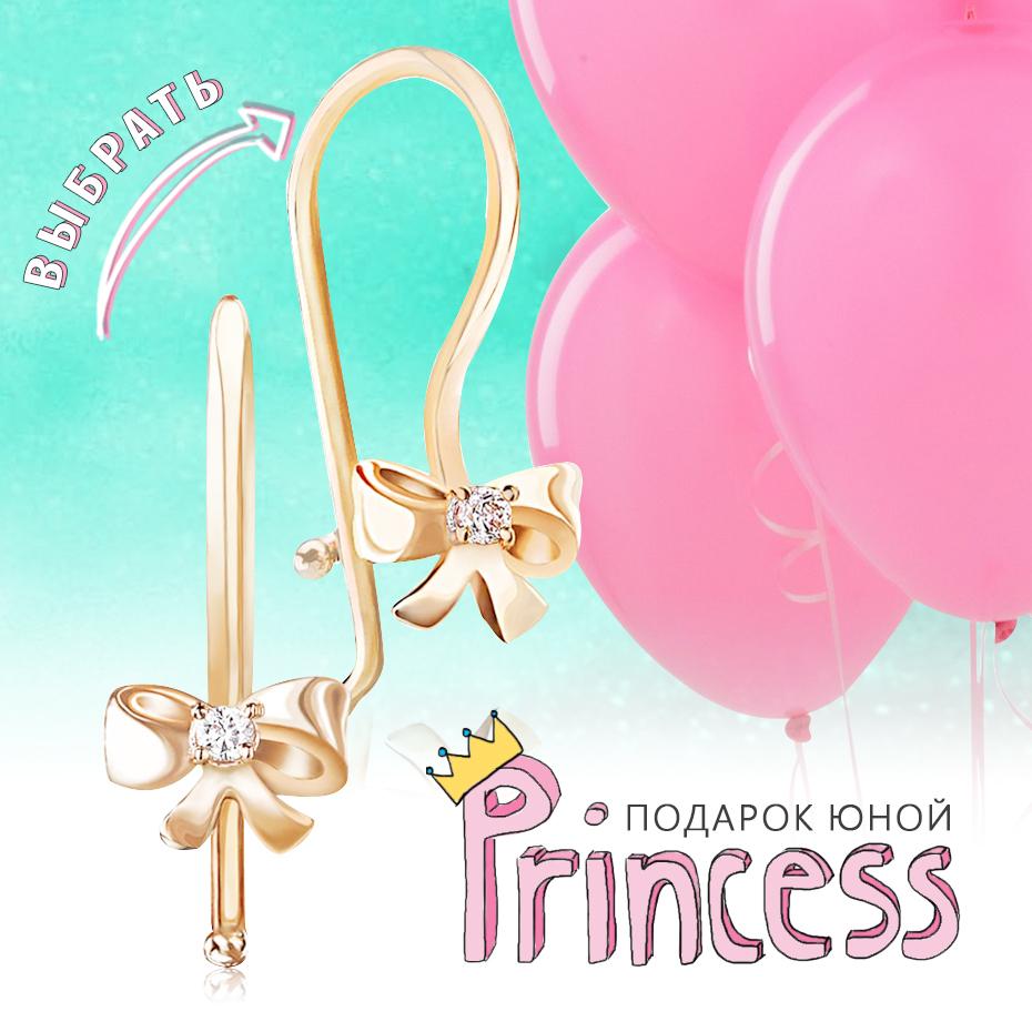 Золотые детские серьги - корона 'Маленькая принцесса'