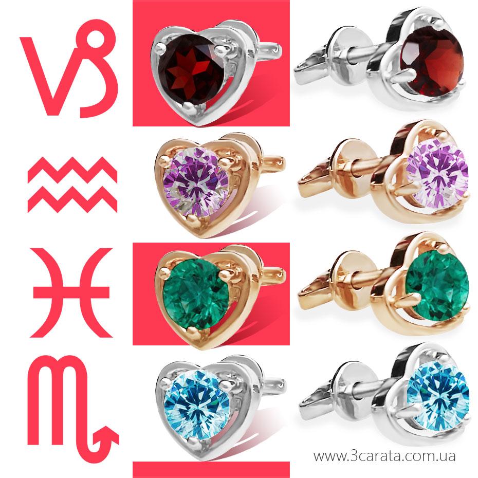Сережки со счастливым драгоценным камнем по знаку зодиака